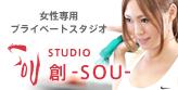 STUDIO創
