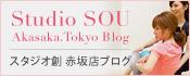 女性専用パーソナルトレーニング・スタイル矯正Studio創-赤坂店 ブログ