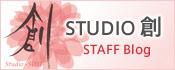 STUDIO創 STAFF Blog