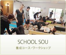 SCHOOL SOU 養成コース・ワークショップ